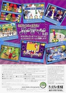 Mysims Party Wii Overview