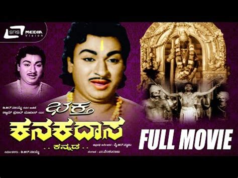 kanaka pictures full movie kanakadasa images download kukke subramanya swamy