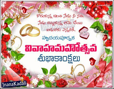 telugu marriage anniversary  wedding kavithalu jnana kadalicom telugu quotes