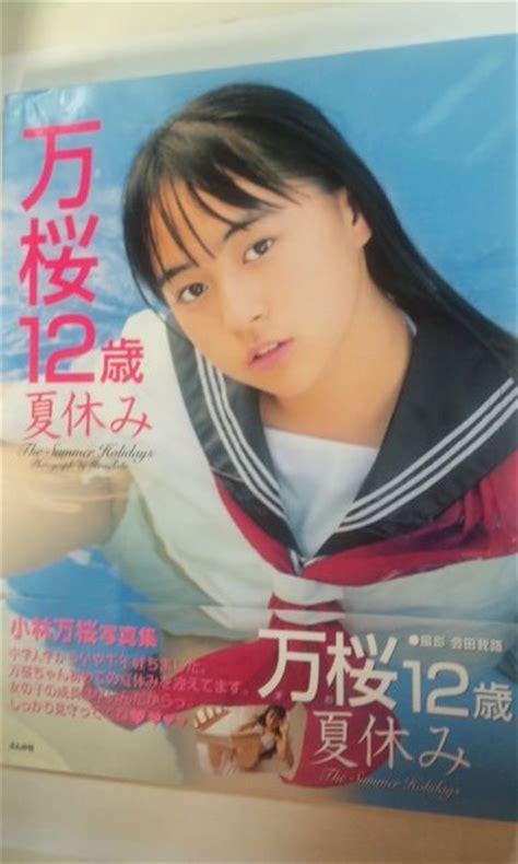 "12 Years Old Of Mao Kobayasi Part3"" By Garo Aida Photobook"