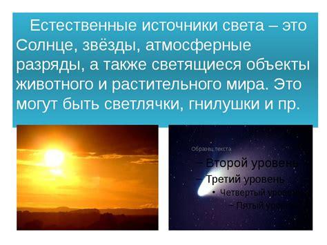 Альтернативные источники энергии. овощи и фрукты – внеурочная деятельность конкурсная работа – корпорация российский учебник.