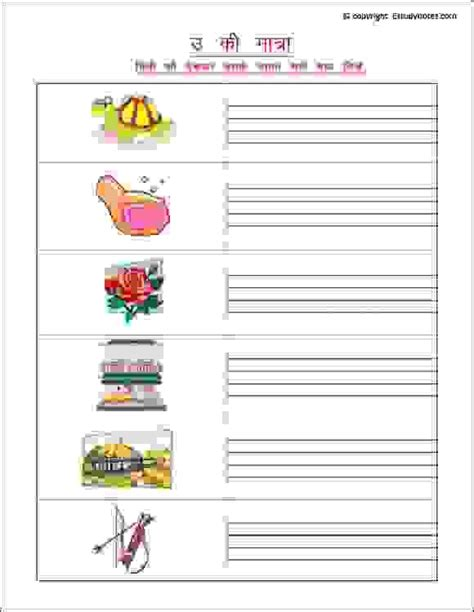 choti u ki matra worksheets to practice vowels ideal for grade 1 students or those