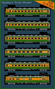 Opaku's Train Kit:追加車輌「不親切な配布画像」