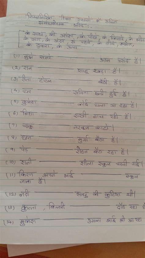 hindi grammar sambandhbodhak worksheet  images