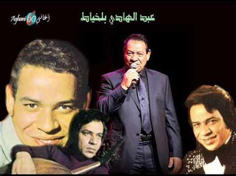 Abdelhadi Belkhayat عبد الهادي بلخياط