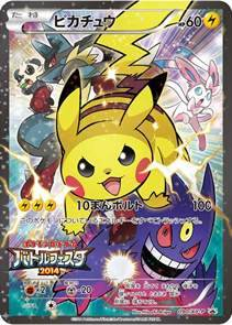 this full art pikachu promo looks so cool