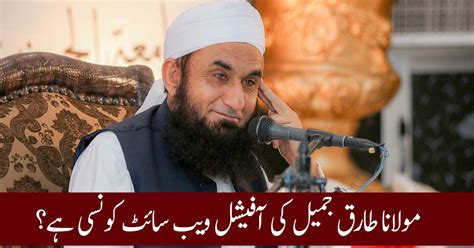 Maulana Tariq Jameel Official Website Al Hasanain Launched