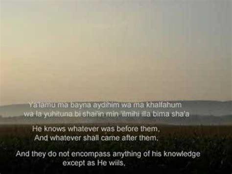 ayatul kursi english translation youtube
