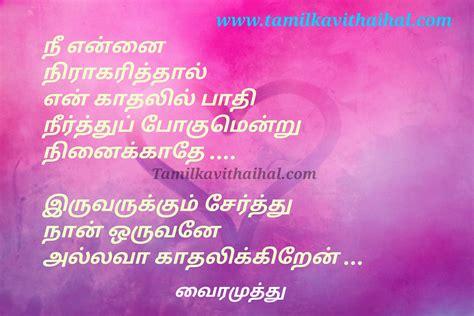 cute kadhal kavithai vairamuthu poem love quotes