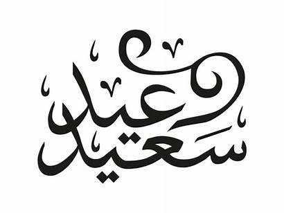 Calligraphy Islamic Eid Mubarak Arabic Elements Transparent