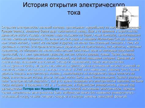 История развития солнечной энергетики в мире и Казахстане .