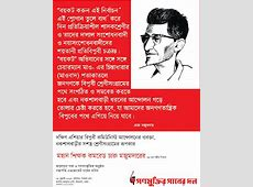 maoistroad Bangladesh Celebration 42th anniversary death