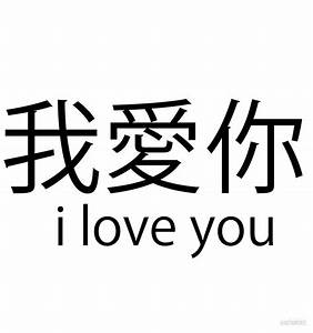 I Love You In Chinese Writing | www.pixshark.com - Images ...