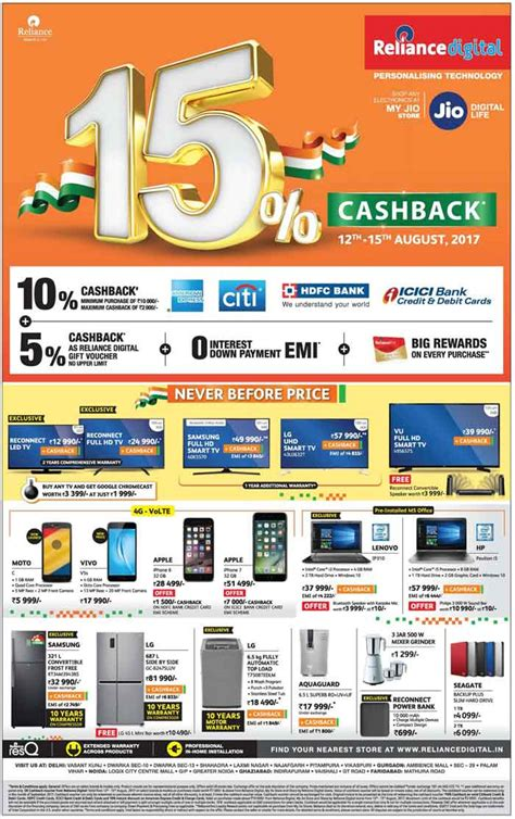 reliance digital  deals  independence day