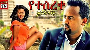 የተሰረቀ - Ethiopian movie 2018 latest full film Amharic film ...
