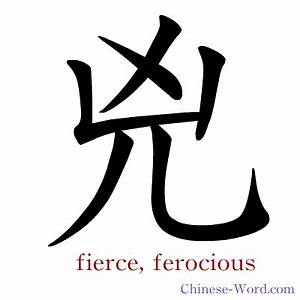 Thank You Letter To Donation Chinese Symbol 兇 Cruel Fierce Ferocious Violent