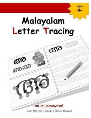 malayalam letter tracing  mamma margaret