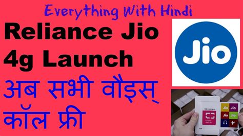 ह द reliance jio 4g launch tariffs rs 50 for 1gb 4g all voice calls and roaming