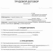 Срочный трудовой договор с иностранным гражданином, генеральным директором, бухгалтером и другими особыми специалистами