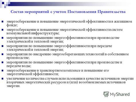 Энергосбережение в жилищном фонде москвы в свете проводимых реформ . авок