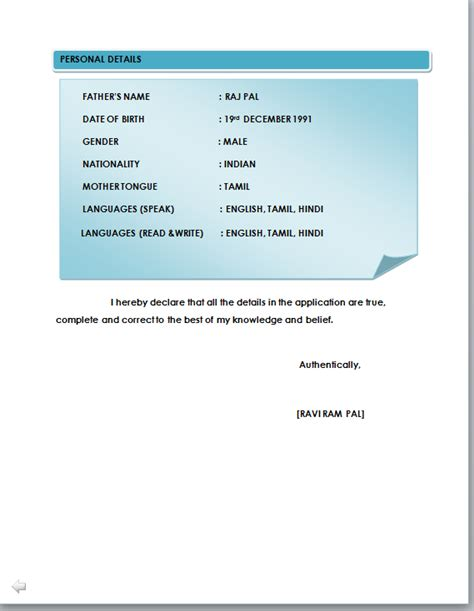 resume format for freshers engineers free download pdf