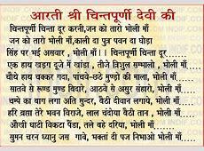 Chintpurni Devi Aarti,श्री चिन्तपूर्णी देवी आरती Arti of