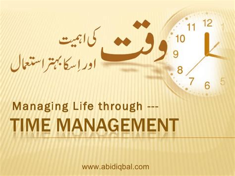 time management  abid iqbal khari