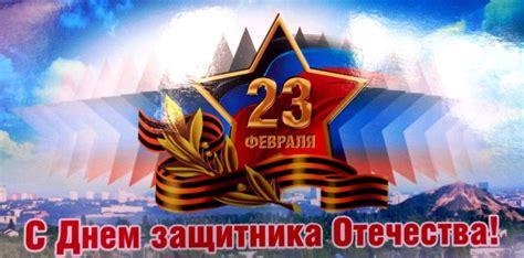 День защитника отечества появился в период становления ссср. Поздравление ветеранов с Днем Защитника Отечества ...