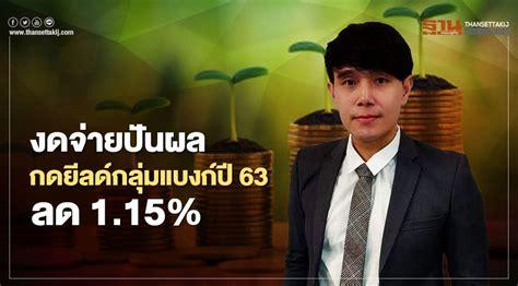 งดจ่ายปันผล กดยีลด์กลุ่มแบงก์ปี 63 ลด 1.15%