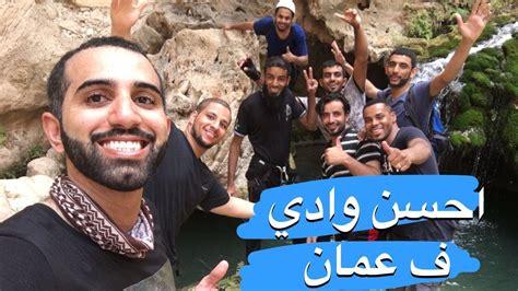 وادي تعب| عمان 2017