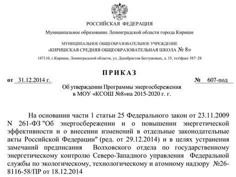 Приказ минэнерго россии от n 398