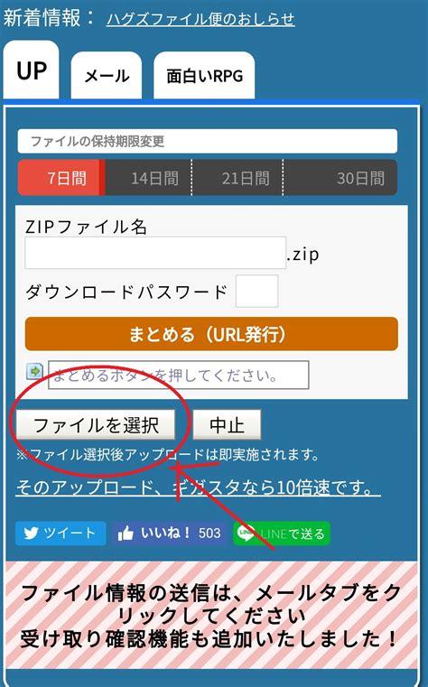 ギガ ファイル 便 ダウンロード