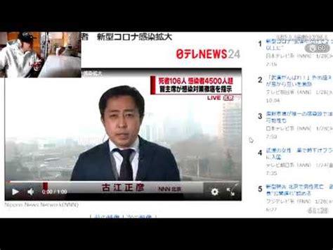 コロナ 中国 テロ