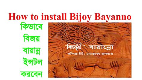how to install a how to install bijoy bayanno tell me how videos