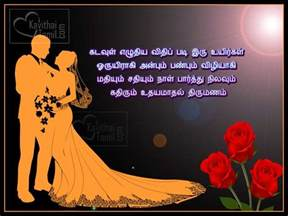 28 tamil kavithai and quotes about marriage thirumanam page 2 of 3