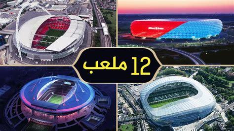 Uefa euro 2020) أو ببساطة يورو 2020 (بالإنجليزية: الملاعب 12 التي ستحتضن بطولة أمم أوروبا 2020 في 12 دولة ...