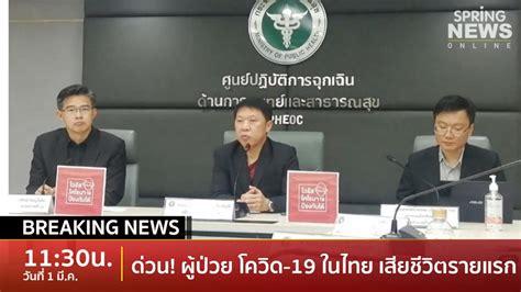 Breaking News : เสียชีวิตรายแรกในไทย ผู้ป่วยติดไวรัสโควิด-19