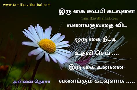 Having faith in god and praying with pure heart and devotion is not bad. Beautiful mother therasa ponmozhikal in tamil quotes about god help life speech hd image