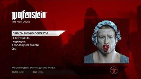 Wolfenstein The New Order скачать торрент на Pc