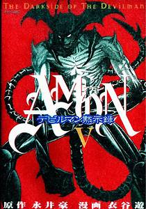 Amon: The Darkside of the Devilman - Devilman Wiki  Devilman