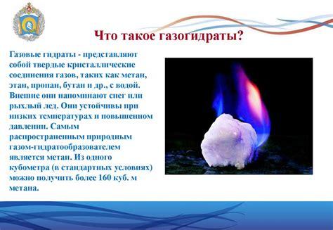 Реферат Природный газ . 1. Химический состав
