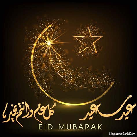 Best Eid Wallpapers Hd by Eid Mubarak Best Wallpaper Free Hd Wallpapers And 4k