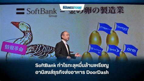 SoftBank กำไรทะลุหมื่นล้านเหรียญ อานิสงส์ธุรกิจส่งอาหาร ...