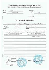 техпаспорт на квартиру цена 2019