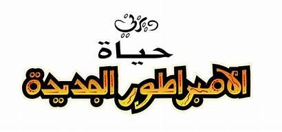 Disney Walt Groove Arabic Characters Emperor Logos