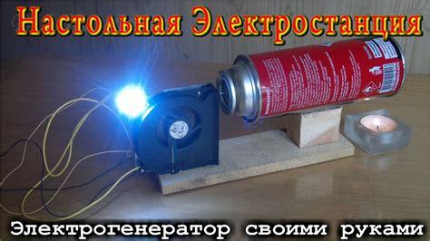 Электрогенератор своими руками очень просто. самодельная настольная электростанция. youtube