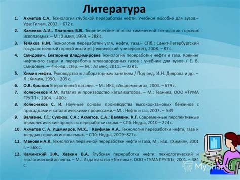 Газификация твердых топлив Справочник химика 21
