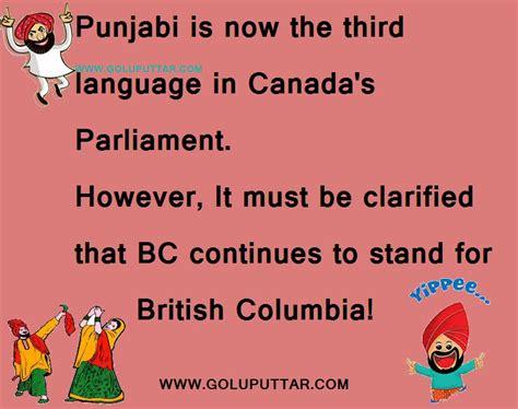 funny punjabi jokes yadbwcom