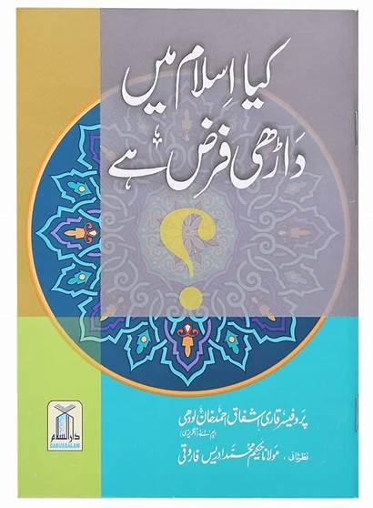Islam Darussalam Farz Kia Hai