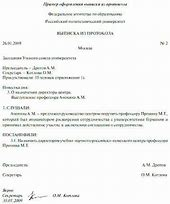 примеры протоколов согласования